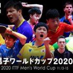 【卓球】ワールドカップ2020 男子 準決勝 張本智和 vs 馬龍